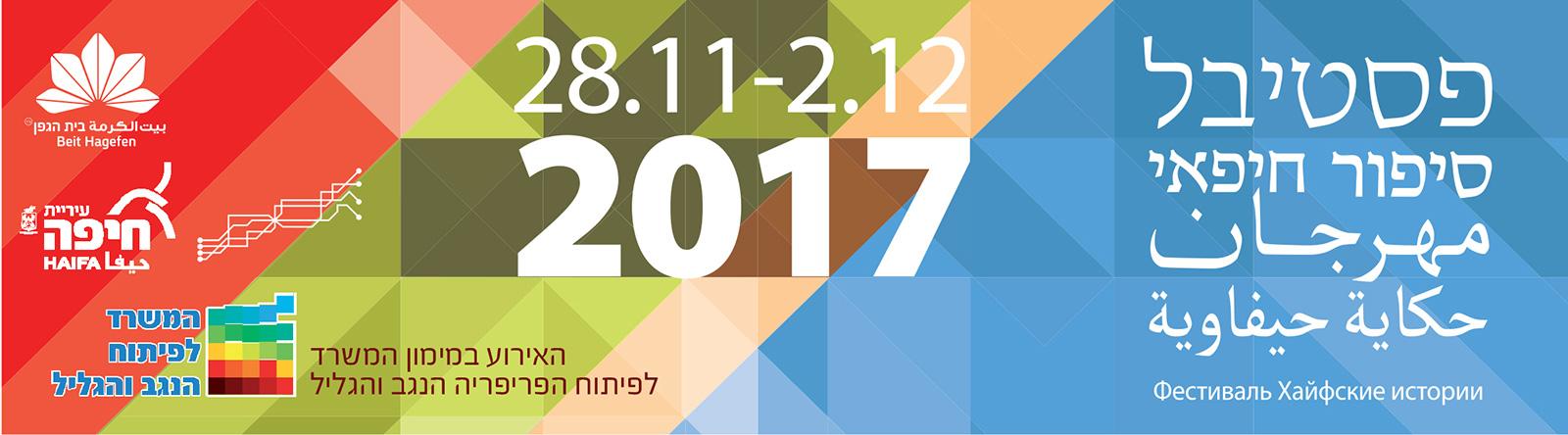 פסטיבל סיפור חיפאי | مهرجان حكاية حيفاوية